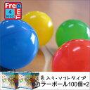 カラーボール200(100個入り×2袋)【ボールプール用】【室内】【幼児】【おもちゃ】【ボールプール】
