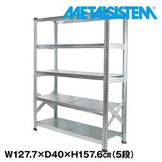 金属系统5段W1277xH1576