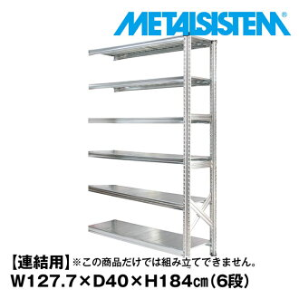 Metal system six steps connection set (40cm in depth) W1277xH1840