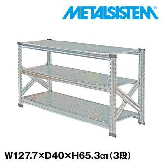 金属系统3段W1277xH653