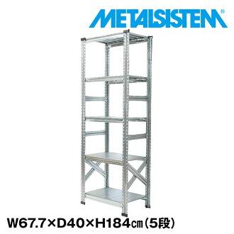 5段金属系统宽度67.7x高度184.0x纵深40.0(cm)
