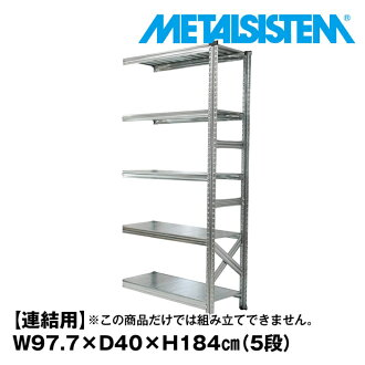 Metal system five steps connection set (40cm in depth) W977xH1840