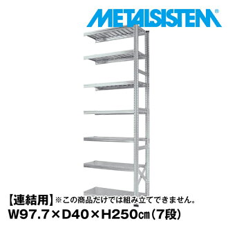 Metal system seven steps connection set (40cm in depth) W977xH2500