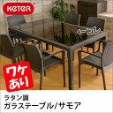 《訳あり》ラタン調ガラステーブル/サモア【KETER】【ラタン調家具】【アウトドアファニチャー】【ベランダ】【庭】【…
