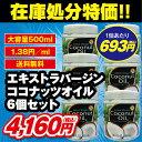 エキストラバージンココナッツオイル500mlx6個【ココナッツ油】【美容】【ダイエット】