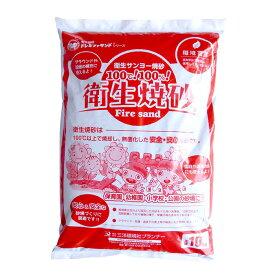 焼砂:ファイヤーサンド(10kg x 1袋)【砂遊び 砂場 抗菌砂 砂 国産】