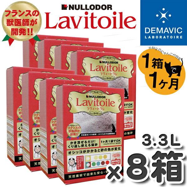 ラヴィートワレx8(3.3L:1ヶ月分)【シリカゲル】【ネコ砂】【健康】【脱臭】【消臭】【猫砂】【トイレ】
