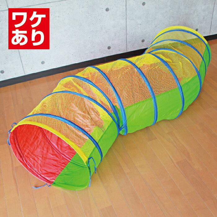《訳あり/箱すれ》ジグザグチューブ【トンネル テント 知育玩具 プレイハウス ペット ドッグラン】