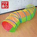 《訳あり/箱すれ》ジグザグチューブ【キッズテント ボールテント ボールプール プレイハウス おもちゃ テントハウス …