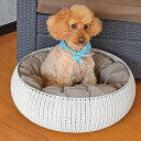 COZY PET BED【犬 猫 ネコ ベット カドラー ハウス クッション ニット KETER】