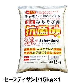 セーフティーサンド15kg x 1袋(砂場用抗菌砂)【砂遊び 砂場 抗菌砂 砂 すな】