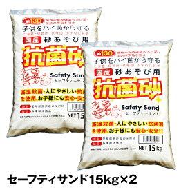 セーフティーサンド (15kg x 2袋)【 抗菌砂 砂 砂場用すな すな遊び 砂場 】