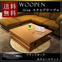 【送料無料】 テーブル ローテーブル ロータイプ スクエアテーブル 正方形 80cm ウォールナット オーク 突板 WOOPEN …