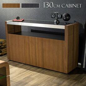 【搬入組立設置無料】【送料無料】 キャビネット サイドボード チェスト 130 モダン 高級 ウォールナット オーク ブラウン ブラック シンプル 収納 ガラス 木製