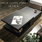 【送料無料】Setraセンターテーブル120ローテーブルテーブルオーク突板モダンブラック高級収納収納付き引き出し木製完成品イノベーションライフ