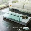 【搬入組立設置無料】【送料無料】センターテーブル フィオーレ リビングテーブル テーブル ガラス 完成品 収納 木製 …