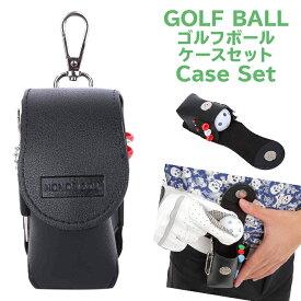 ゴルフボールケース ゴルフボール入れ ゴルフボールホルダー ラウンド ポーチ ボール入れ 2個 軽量 グリーンフォーク ゴルフティー ベルト 革製品革 皮 高級 PU レザー メンズ レディース ゴルフ 小物 アクセサリー 初心者 ギフト プレゼント