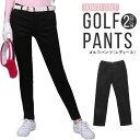 ゴルフパンツ レディース ゴルフズボン ゴルフウェア 女子 服装 ゴルフ おしゃれ ブランド かわいい ロング ストレッ…