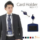 社員証 ケース idカードホルダー カードホルダー idケース カードケース 入館証 身分証 ネーム カードホルダー 交通系…