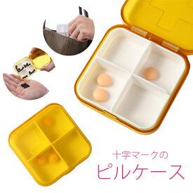 薬ケース ピルケース 携帯 便利 お薬の整理整頓 習慣薬箱 薬入れ 錠剤 カプセル タブレット 1日4回 4分割 おしゃれ かわいい 2個セット