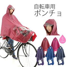 驚きの撥水力! チャリ職人が作った 自転車用 レインコート ポンチョ 袖付き 通勤 通学 完全防水 濡れずに お買い物 全10色 水玉模様