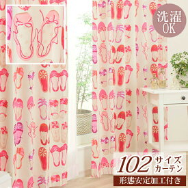 【形態安定加工付き】102サイズカーテンプラス 厚地カーテン(D-1567)幅100X90-147cm 1枚【遮光3級 パンプス柄 人気 バレエシューズ 女の子 可愛い 明るい 一人暮らし 子供部屋 ピンク】