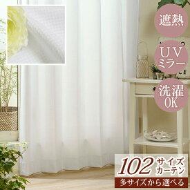 102サイズレースカーテン(L-1297-R)アイボリー幅100X丈88-148cm 1枚【省エネ 節電効果 見えにくい UVカット 遮熱 寝室 一人暮らし 女性 紫外線カット シンプル 無地】