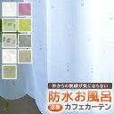 防水 お風呂 カフェカーテン 【メール便 OK】3サイズ 幅140×60cm 幅140×80cm 幅140×100cm 1枚入り [風呂 浴室 浴室…