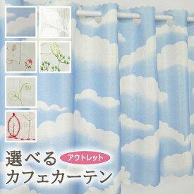 【メール便OK!】激安&アウトレット!柄が選べるカフェカーテン
