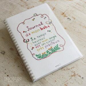 【期間限定!P3倍】HFダイアリー 育児日記 刺繍作家 atsumiデザイン B5 チョウチョ柄