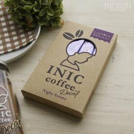 【期間限定!P3倍】イニック コーヒー ナイトアロマ デカフェ INIC coffee スティック x 12本
