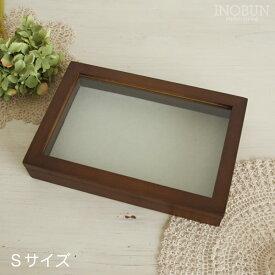 ジュエリーボックス 木製 アクセサリーケース 【SKBOX】I-8-BR S(フリータイプ) ブラウン【メール便不可】