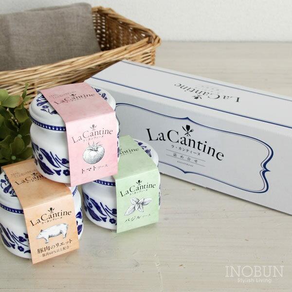 ラ・カンティーヌ LaCantine 詰め合せ 3瓶入り【あす楽対応】【メール便不可】
