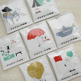 プシプシーナ珈琲 1カップ用 コーヒーパック (ブレンドトーベ) 7パック入り【あす楽対応】