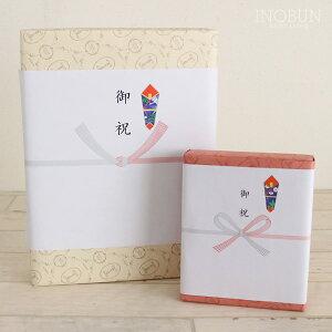 1円包装紙ラッピング