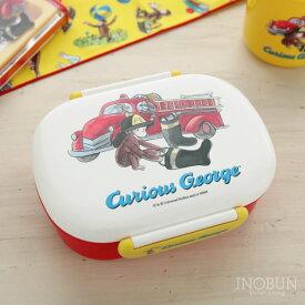 おさるのジョージ Curious George 密封ランチボックス 食洗機対応 弁当箱 360ml 消防車 日本製