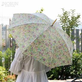 クーポール Coupole リバティ LIBERTY 長傘 日傘 EMILY 晴雨兼用 日本製