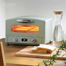 グラファイト グリル&トースター オーブントースター Aladdin(アラジン) グリーン