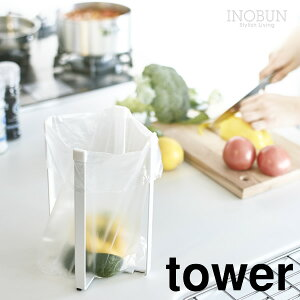ポリ袋エコホルダー タワー L WH tower キッチン ゴミ箱 卓上 ごみ袋ホルダー 三角コーナー ボトルスタンド タブレットスタンド