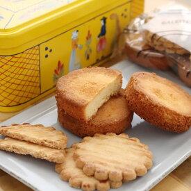 フランス産 ガレット・バタービスケット アンリオ缶 クッキー ル・ブルターニュ ギフト 手土産 お返し