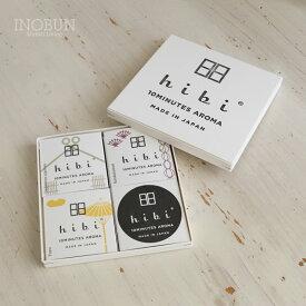 hibi ヒビ 10MINUTES AROMA 和の香り 3種ギフトボックス ペーパーバッグ付き お香 ヒノキ 柚子 白檀 ギフト