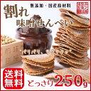 割れ味噌煎餅 たっぷり250g+今なら新感覚の味噌スイーツのオマケ付き 井之廣製菓舗 割れせんべい 自家用や手土産に!