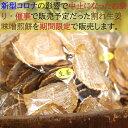生姜入り割れ味噌煎餅 240g 訳あり 中止になったお祭り・催事限定で発売予定だった生姜の割れ煎餅をネット限定で緊急…