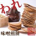 割れ味噌せんべい 煎餅 たっぷり250g+今なら新感覚の味噌スイーツのオマケ付き 訳あり 和菓子 割れせん 井之廣製菓…