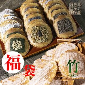 数量限定 福袋 【竹】 味噌煎餅全9種類入り せんべい コーヒー 福袋 せんべい 個包装 日持ち 送料無料