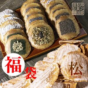 数量限定 福袋 【松】送料無料 味噌煎餅全9種類入り お菓子 せんべい コーヒー 福袋 せんべい 個包装 日持ち