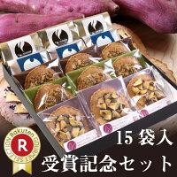 【詰め合せ】ちょこっとお芋入り味噌煎餅入りの限定セット10枚入り井之廣製菓舗inohirosweets