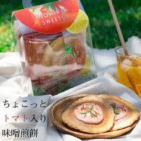 【夏季限定】ちょこっとトマト入り味噌煎餅【1枚×5袋】限定パッケージ仕様新感覚のトマトスイーツプチギフト