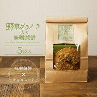 【紙袋】グラノーラ入り味噌煎餅