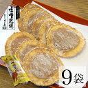 【袋入り】味噌煎餅2枚入×9袋 味噌煎餅本舗 井之廣 せんべい 岐阜県・飛騨のお土産 和菓子